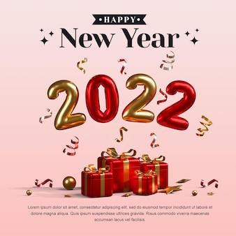 クリエイティブコンセプト新年あけましておめでとうございます2022年ギフトボックス風船と紙吹雪3dレンダリングイラスト