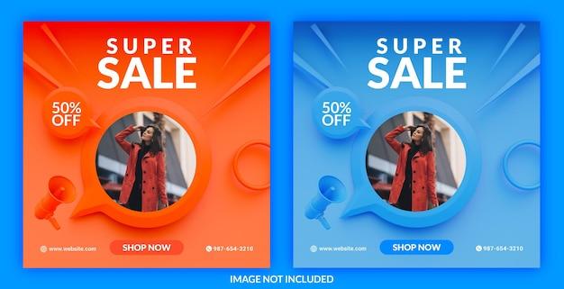 크리에이티브 패션 독점 판매 인스타그램 또는 웹 배너 템플릿
