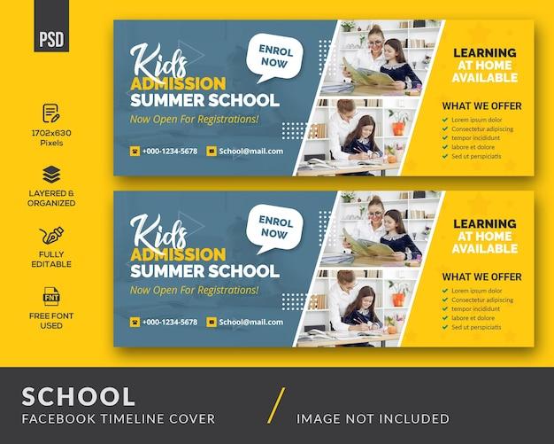 クリエイティブモダンカラースクールfacebookタイムラインカバー