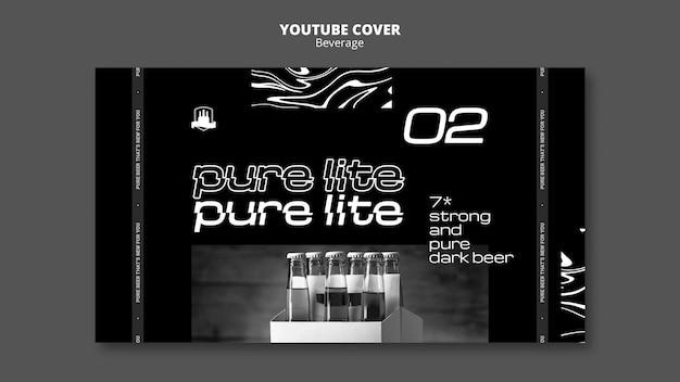 Обложка youtube с вкусным напитком