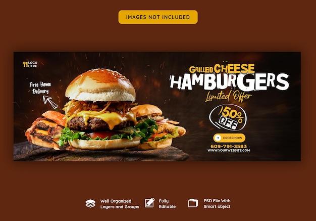 맛있는 햄버거와 음식 메뉴 페이스 북 표지 템플릿