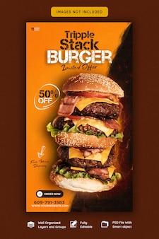 Вкусный бургер и меню еды шаблон instagram и facebook истории