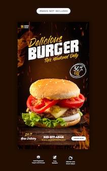 맛있는 햄버거 및 음식 메뉴 instagram 및 facebook 스토리 템플릿