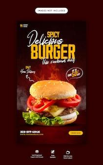 맛있는 버거와 음식 메뉴 인스타그램과 페이스북 스토리 템플릿
