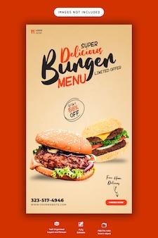 Вкусный бургер и меню еды шаблон instagram и facebook