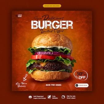 Вкусный бургер и меню еды шаблон баннера в социальных сетях