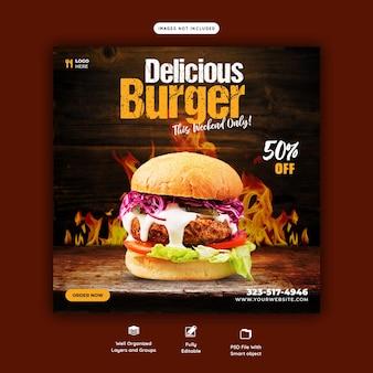 맛있는 햄버거와 음식 메뉴 소셜 미디어 게시물 템플릿