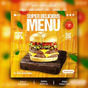 Вкусный бургер и шаблон меню еды для публикации в социальных сетях