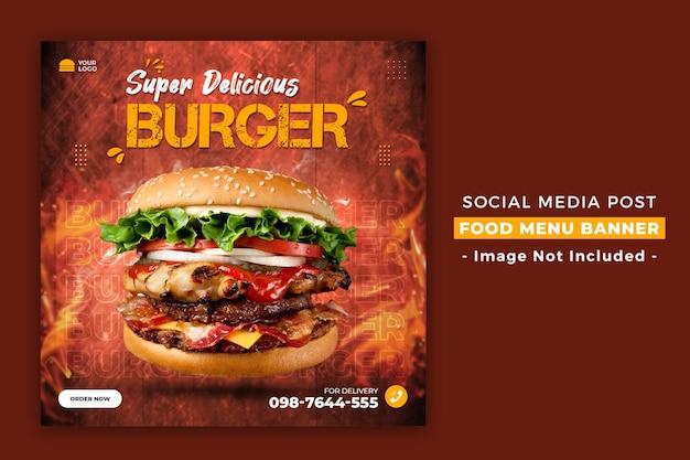 Вкусный бургер и шаблон меню еды для продвижения в социальных сетях