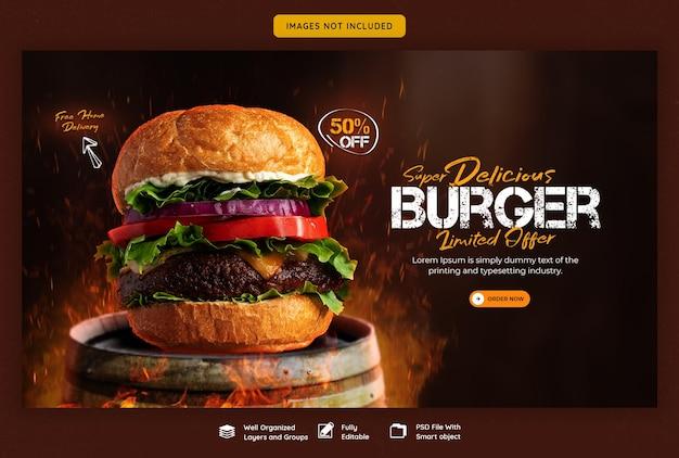 맛있는 햄버거와 음식 메뉴 웹 배너 서식 파일