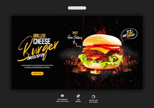おいしいハンバーガーとフードメニューのwebバナーテンプレート