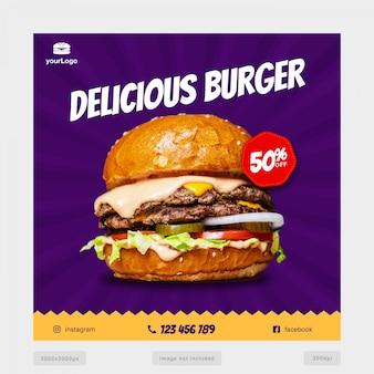 Вкусный гамбургер баннер шаблон