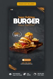 Hamburger delizioso e menu di cibo instagram e modello di storia di facebook