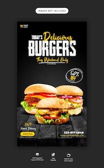 Delizioso menu di hamburger e cibo modello di storia di instagram e facebook