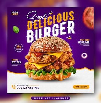 おいしいハンバーガーフードメニューソーシャルメディア投稿またはバナーデザインテンプレート