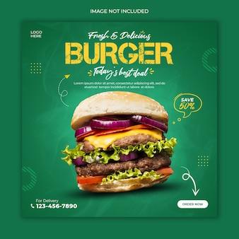 Шаблон сообщения в социальных сетях вкусный бургер
