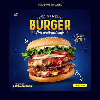 Шаблон сообщения в социальных сетях delicious burger