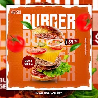 맛있는 햄버거 소셜 미디어 게시물 템플릿