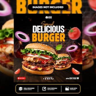 おいしいハンバーガーソーシャルメディア投稿テンプレート