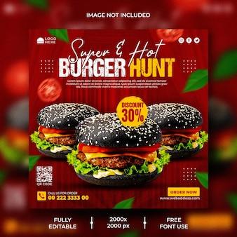Вкусный бургер рекламный баннер в социальных сетях