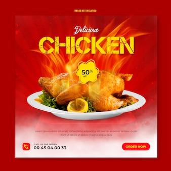 맛있는 치킨 소셜 미디어 게시물 템플릿 할인 배너