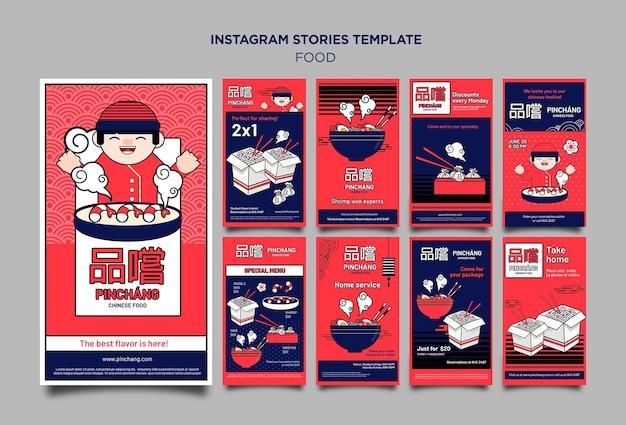 맛있는 중국 음식 Instagram 이야기 프리미엄 PSD 파일