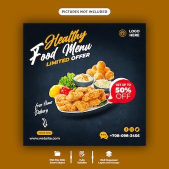 Вкусная еда и шаблон баннера в социальных сетях