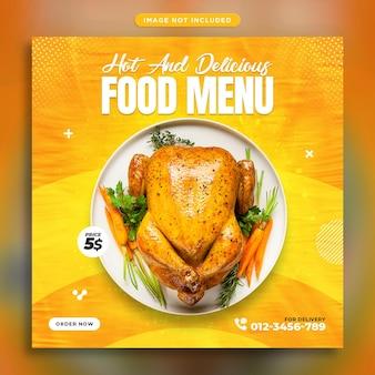 맛있는 음식 메뉴와 레스토랑 소셜 미디어 홍보 배너 디자인 템플릿