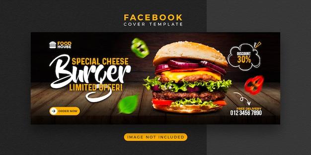 맛있는 음식 메뉴 페이스 북 표지 템플릿