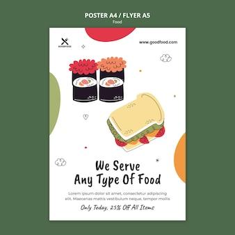 맛있는 음식 포스터 템플릿