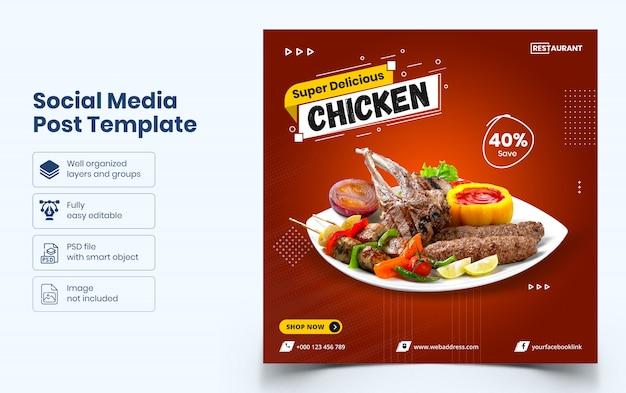 おいしい食品販売ソーシャルメディアバナーテンプレート