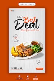 おいしい食べ物の販売メニューinstagramとfacebookのストーリーテンプレート