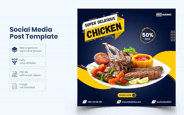Вкусная еда шаблон баннера в социальных сетях