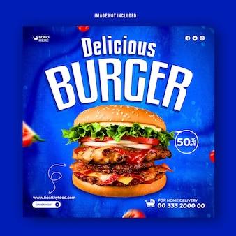 Вкусная еда в социальных сетях рекламный шаблон сообщения со скидкой