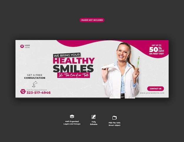 치과 의사 및 치과 치료 facebook 표지 템플릿