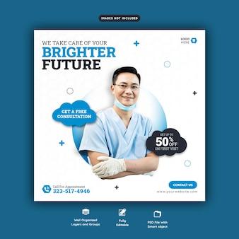 치과 의사와 치과 치료 소셜 미디어 배너 서식 파일