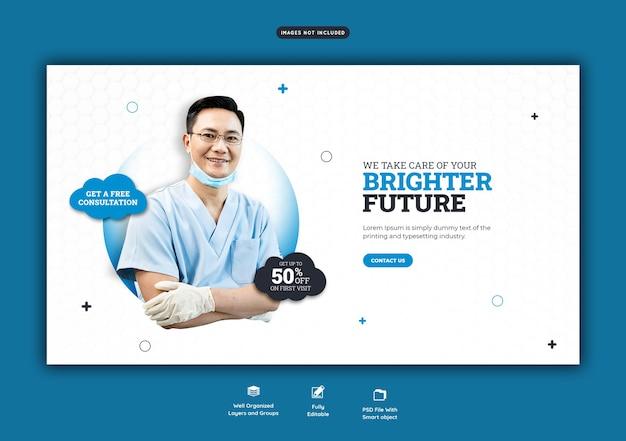 Шаблон веб-баннера для стоматолога и стоматолога