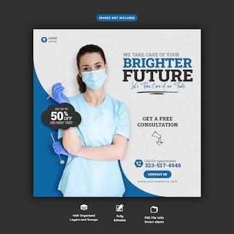 Modello di banner di social media per cure odontoiatriche e dentista
