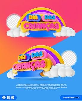 ブラジルの幸せな子供の日エレガントな3dレンダリングでdiadas criancas