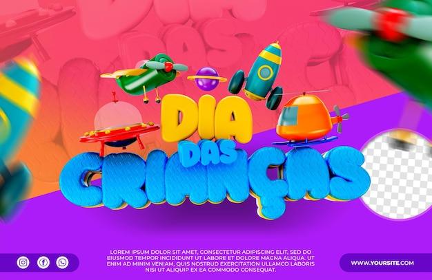 ブラジルのdiadas criancasこどもの日ラベル、エレガントなレンダリング