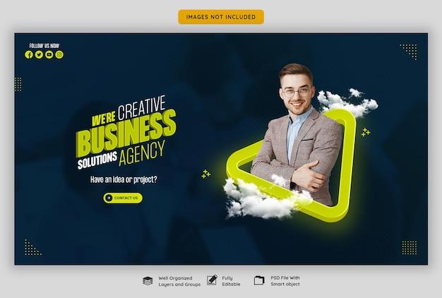 디지털 마케팅 대행사 및 기업 웹 배너 템플릿
