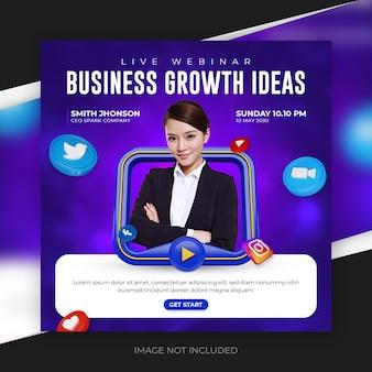 デジタルマーケティングと企業のソーシャルメディアプロモーションの投稿テンプレート