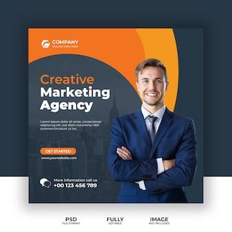 デジタルマーケティングビジネスエージェンシーのソーシャルメディアの投稿テンプレート