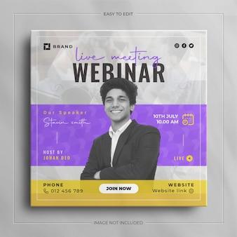 Веб-семинар по цифровому маркетингу и минимальная публикация в корпоративных социальных сетях