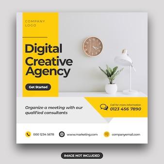 Цифровой маркетинг, социальные медиа, баннер и квадратный флаер