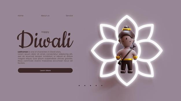 ディワリ物語のキャラクターの一人であるラクシュマンのディワリランディングページテンプレート