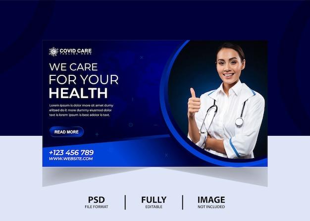 Доктор здоровье веб-баннер