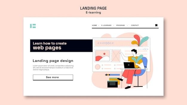 Eラーニングランディングページテンプレートデザイン