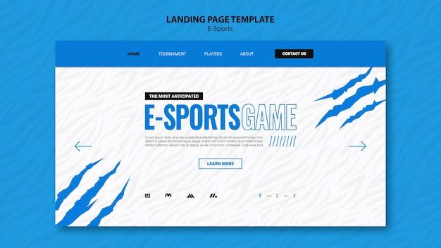 Eスポーツランディングページテンプレート