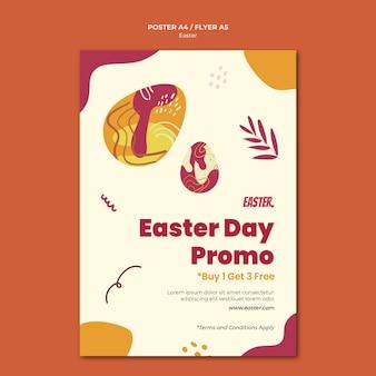 イースターの日の印刷テンプレート